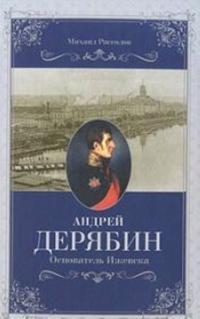 Andrej Derjabin.Osnovatel Izhevska