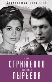 Oleg Strizhenov i Lionella Pyreva. Ispoved