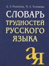 Slovar trudnostej russkogo jazyka