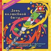 Russian Magic Bat Day in Russian: A Baseball Book for Kids Ages 3-7