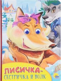 Lisichka-sestrichka i volk. Knizhka-igrushka -  - böcker (9785378271337)     Bokhandel