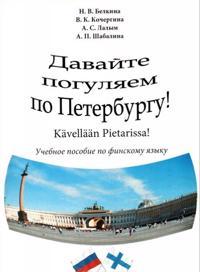 Davajte poguljaem po Peterburgu! Uchebnoe posobie / Kavellaan Pietarissa!