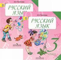 Russkij jazyk. 3 klass (komplekt iz 2 knig)
