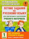 Letnie zadanija po russkomu jazyku dlja povtorenija i zakreplenija uchebnogo materiala. Vse pravila russkogo jazyka. 1 klass