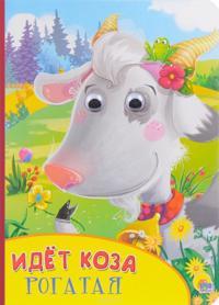 Idjot koza rogataja. Knizhka-igrushka -  - böcker (9785378270903)     Bokhandel