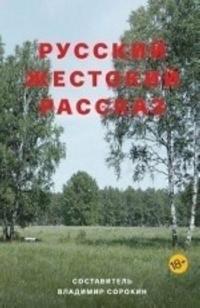 Russkij zhestokij rasskaz