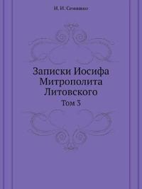 Zapiski Iosifa Mitropolita Litovskogo Tom 3