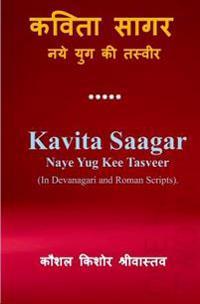 Kavita Saagar: Image of New Age