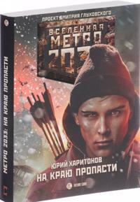 Metro 2033: Na kraju propasti