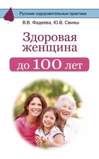 Zdorovaja zhenschina do 100 let