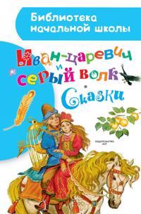 Ivan-tsarevich i seryj volk. Skazki