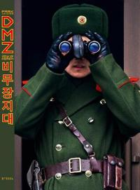 Jongwoo Park: DMZ - Demilitarized Zone of Korea