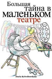 Gorod Taynov 2: Stories in Russian for Kids: Bolshaya Tayna V Malenkom Teatre