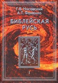 Biblejskaja Rus. T. 1