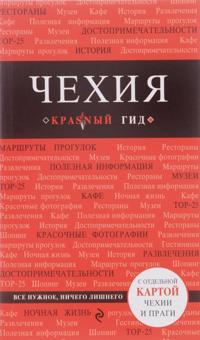 Chekhija.