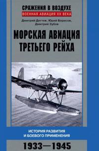 Morskaja aviatsija Tretego rejkha. Istorija razvitija i boevogo primenenija. 1933-1945