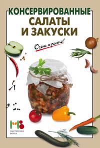 Konservirovannye salaty i zakuski