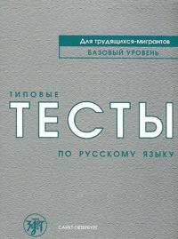 Tipovye testy po russkomu jazyku dlja trudjaschikhsja-migrantov. Bazovyj uroven. Taso A2. Sis. CD-PDF