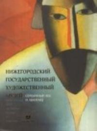 Nizhegorodskij gosudarstvennyj khudozh.muzej.T-2.Serebrjanyj vek i avangard