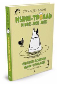 Skazki Doliny Mumi-trollej