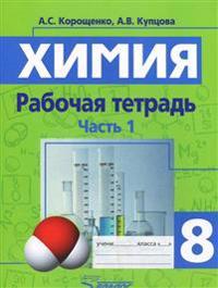 Khimija. Khimicheskie reaktsii. Khimicheskie svojstva prostykh i slozhnykh veschestv. 8 klass. Rabochaja tetrad. Chast 1