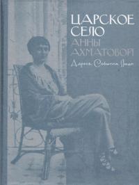 Tsarskoe Selo Anny Akhmatovoj: Adresa. Sobytija. Ljudi.