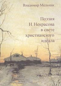 Poezija N. Nekrasova v svete khristianskogo ideala