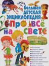 Bolshaja detskaja entsiklopedija pro vse na svete