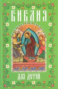 Biblija dlja detej. V izlozhenii knjagini M. A. Lvovoj