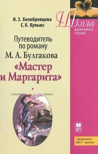 """Putevoditel po romanu M. A. Bulgakova """"Master i Margarita"""""""