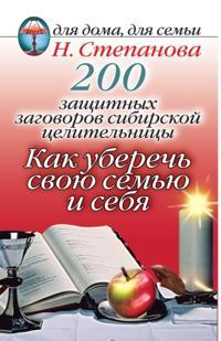 200 zaschitnyh zagovorov sibirskoj tselitelnitsy. Kak uberech svoyu semyu i sebya