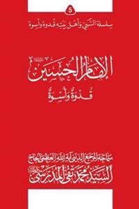 Al-Imam Al-Hossein (Ghudwa Wa Uswa) (5): Silsilat Al-Nabi Wa Ahl-E-Bayte