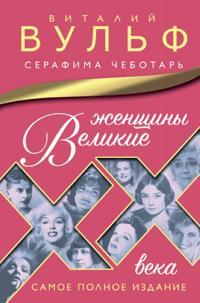 Velikie zhenschiny XX veka. Samoe polnoe izdanie