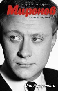 Andrej Mironov i ego zhenschiny