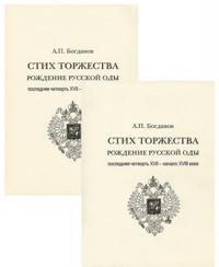 Stikh torzhestva: Rozhdenie russkoj ody: Poslednjaja chetvert XVII – nach. XVIII v.