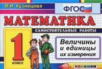 Matematika. 1 klass. Velichiny i edinitsy izmerenija