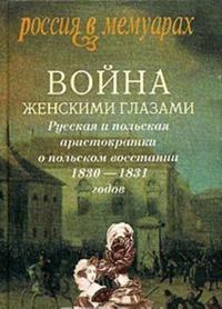 Vojna zhenskimi glazami: Russkaja i polskaja aristokratki o polskom vosstanii 1830-1831g
