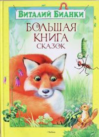 Bolshaja kniga skazok.