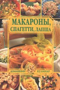 Makarony, spagetti, lapsha