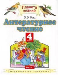 Literaturnoe chtenie. 4 klass. V 3 ch. Ch. 1
