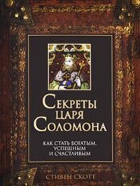 Sekrety tsarja Solomona. Kak stat bogatym, uspeshnym i schastlivym