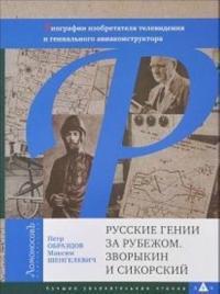 Russkie genii za rubezhom.Zvorykin i Sikorskij