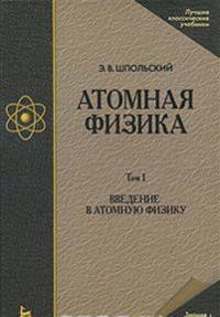 Atomnaja fizika. V 2 tomakh. Tom 1. Vvedenie v atomnuju fiziku