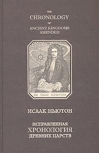 Ispravlennaja khronologija drevnikh tsarstv