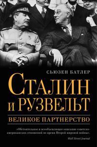 Stalin i Ruzvelt: velikoe partnerstvo