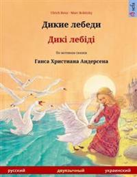 Dikie Lebedi - Diki Laibidi. Bilingual Children's Book Adapted from a Fairy Tale by Hans Christian Andersen (Russian - Ukrainian)
