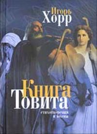 Kniga Tovita: stikhotvorenija i poemy