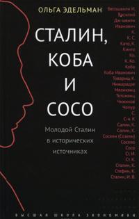 Stalin, Koba i Coco. Molodoj Stalin v istoricheskikh istochnikakh