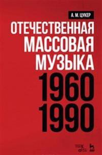 Otechestvennaja massovaja muzyka. 1960-1990 gg. Uchebnoe posobie
