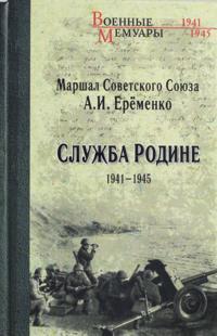 Sluzhba Rodine 1941-1945